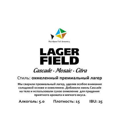 Lagerfield Extra hopped