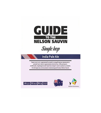 GUIDE to the NELSON SAUVIN