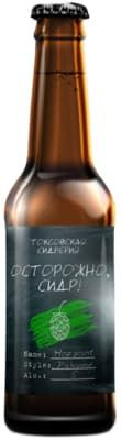 Осторожно, сидр! Hop point: Citra